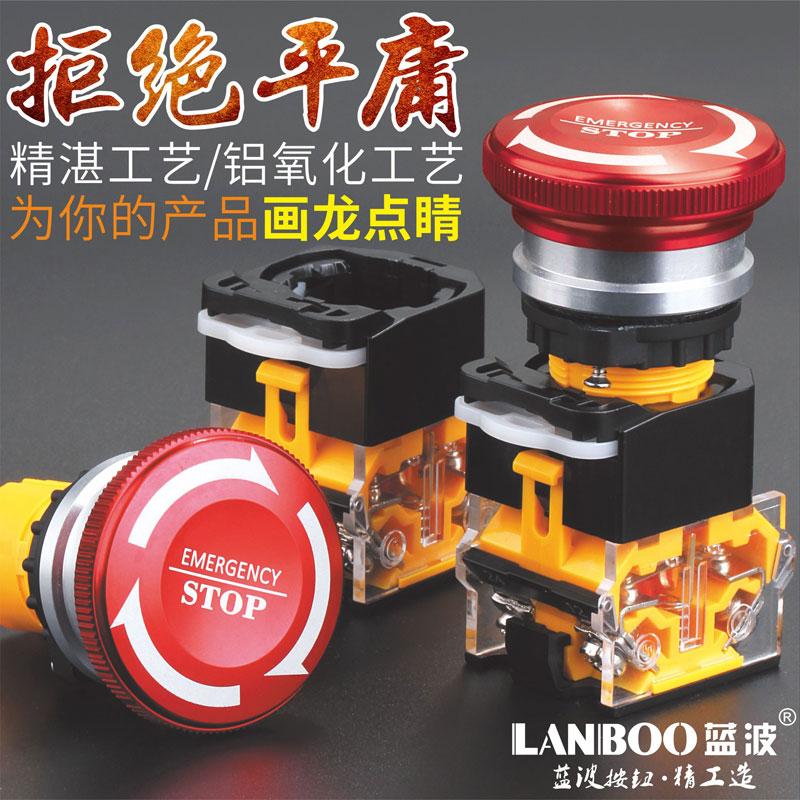 LB22M3(22mm金属急停钮,大蘑菇头红色带箭头防滑 LA38型LANBOO正品)