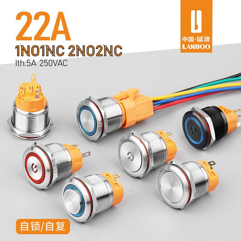 LB22A(22mm金属按钮开关,自复式自锁式可选,防水/防尘,红绿蓝黄白发光,9-24V 220V 多种发光类型/颜色/电压可选)