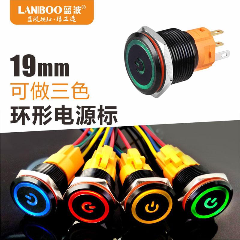 LB16A/19A氧化色(16mm/19mm氧化黑色金属按钮开关/环形电源号/自锁式/自复式/1NO1NC/带灯红绿蓝黄白发光)