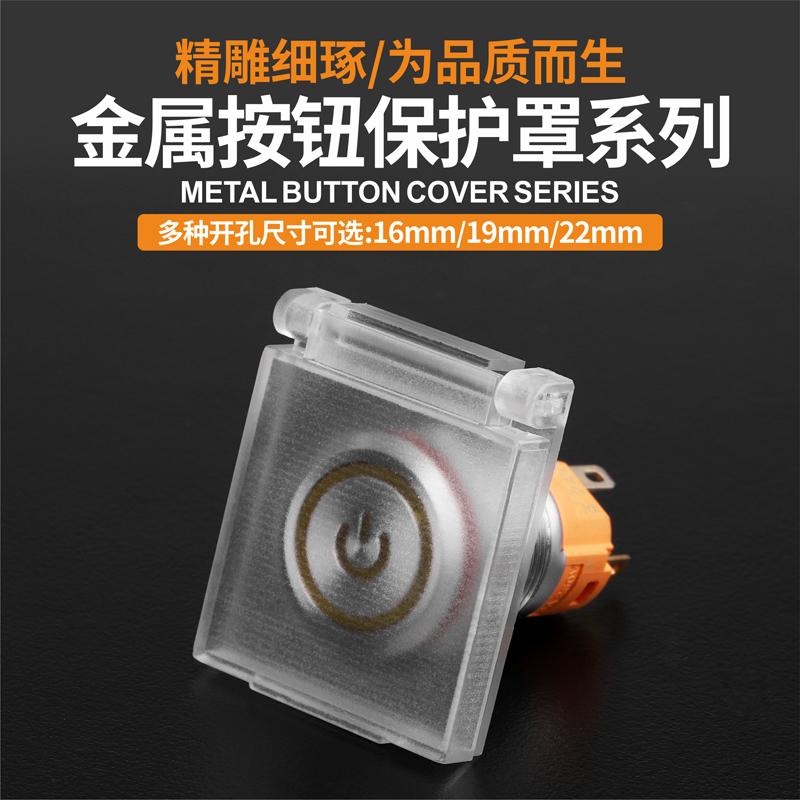 LB按钮保护罩(16mm/19mm/22mm金属按钮开关防水防水罩透明塑料材质防尘保护罩)