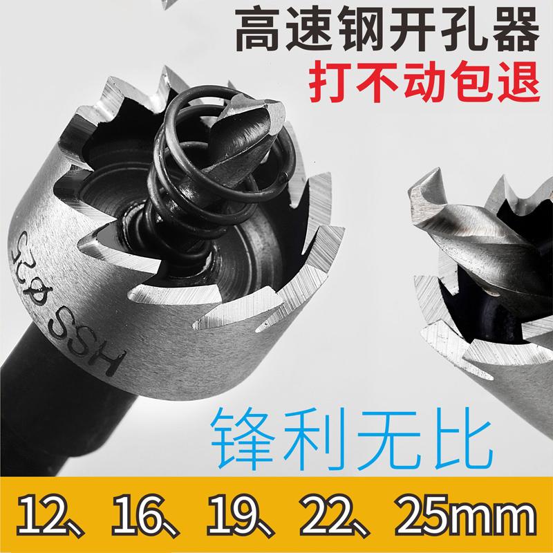 LB开孔器(蓝波12mm-25mm金属钻头扩孔器 金属按钮开关开孔器)