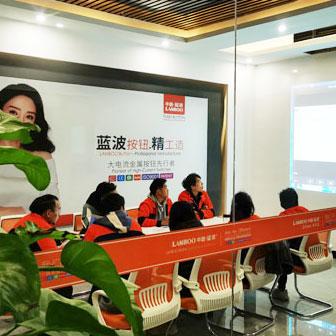 总部与东莞分公司年终总结规划视频会议!