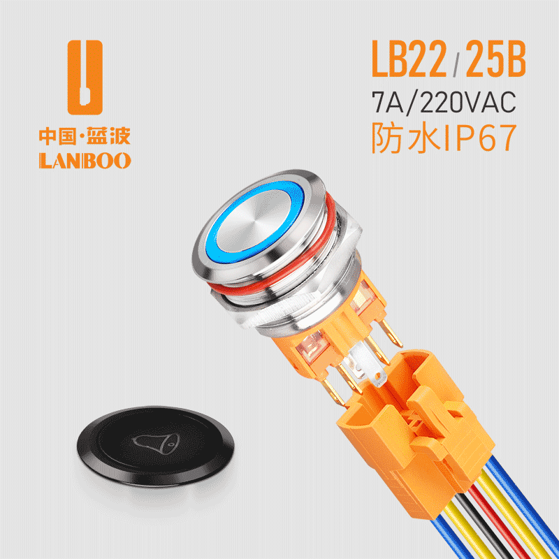 LB22B/25B(22mm/25mm金属按钮开关,环形电源符号带灯,红绿蓝黄白发光,防水IP67自锁复位不锈钢LANBOO直销)