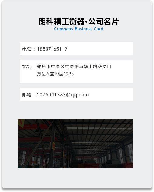 郑州朗科地磅企业名片