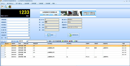 河南地磅厂家:地磅单机版软件介绍