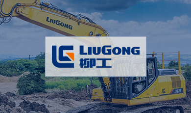 广西柳工机械股份有限公司