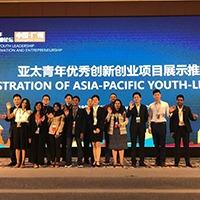 中医师承教育亮相2019亚太青年领导力与创新创业论坛