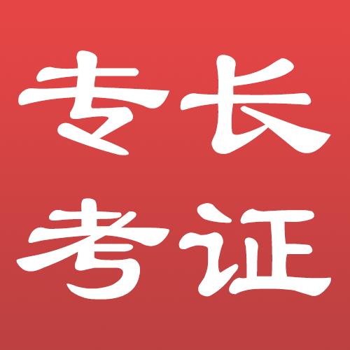广东中医专长医师资格考核报名通知,速看报考时间和报名条件!