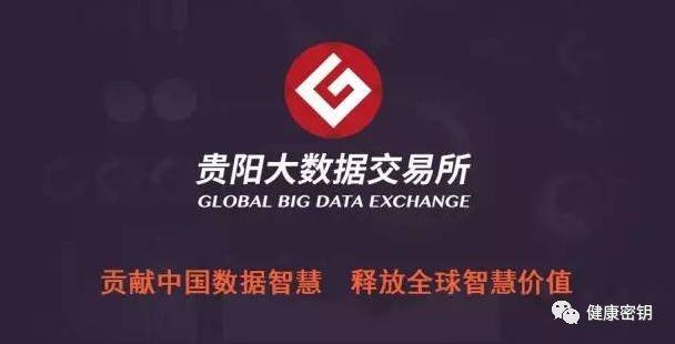 我国首个健康大数据--健康密钥数据资产在贵阳大数据交易所上市挂牌交易
