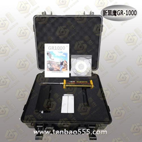 美国新黑鹰GR-1000远程金银铜玉金属探测器