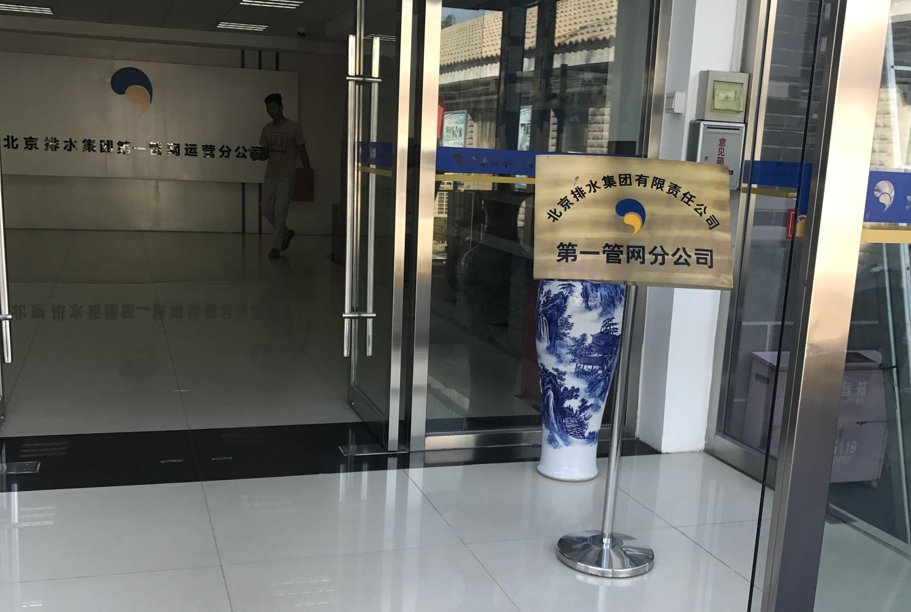 北京排水集团项目一公司局部展示4-1