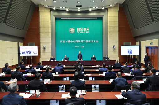国家电网阿里与藏中电网联网工程投运