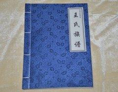 修家谱,撰写家族史,用古文写序等