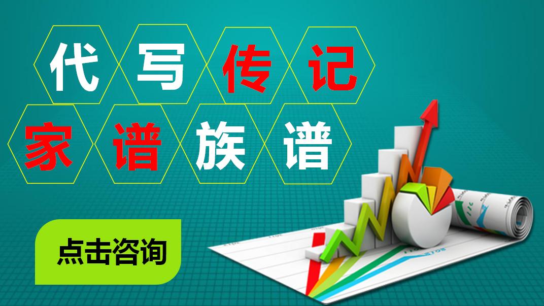 中国家谱网(二)