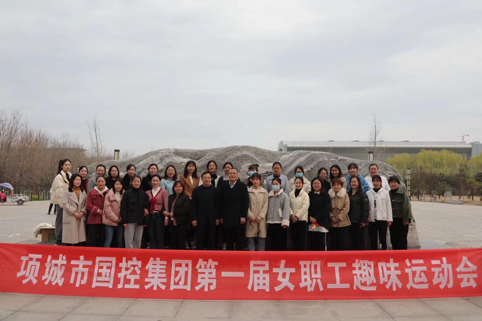 国控集团第一届女职工趣味运动会1