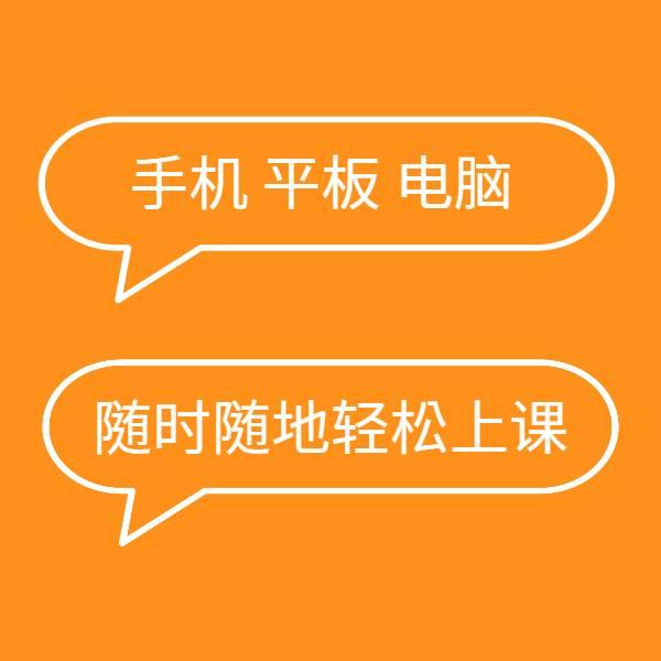 開課訊息手機平板 - 2 - copy_202108010_171628977