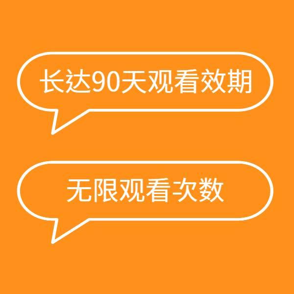 開課訊息觀看效期新 - _202108010_171628996