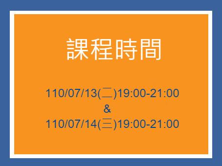 課程網頁圖檔5_20210607_054404635