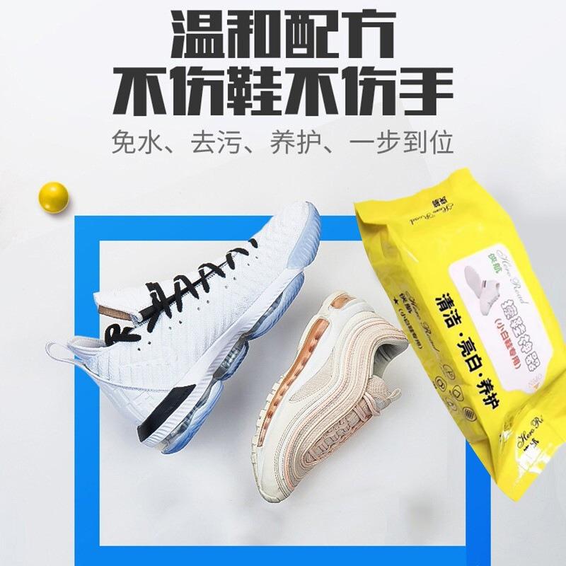 运动鞋清洁湿巾小白鞋去污擦鞋神器清洁白鞋洗鞋一擦净湿巾纸80片
