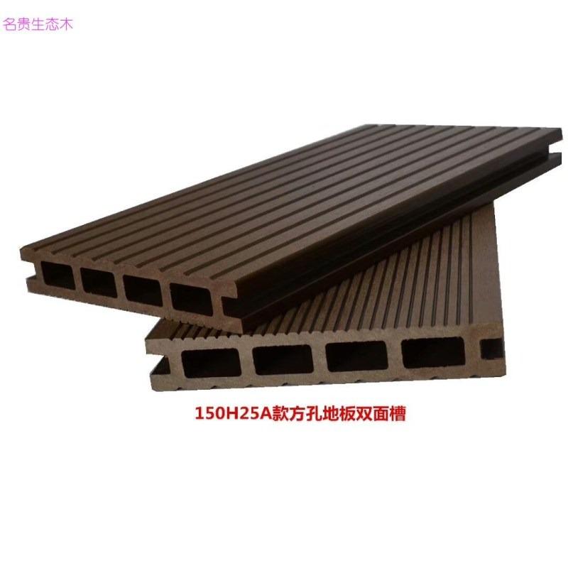 150H25A款方孔双面槽塑木地板