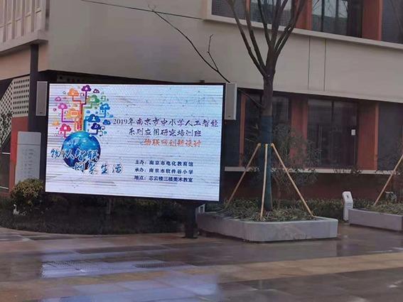 OSTD奥斯坦丁全程支撑南京市电脑制作活动教师培训