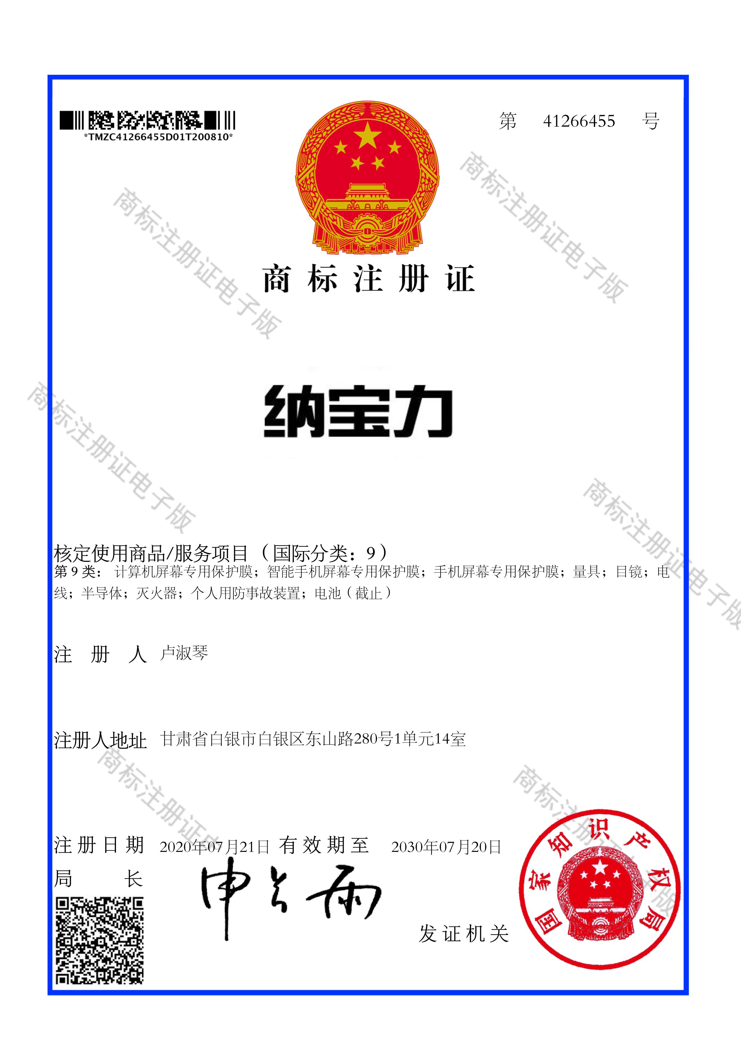 纳宝力手机镀膜注册商标