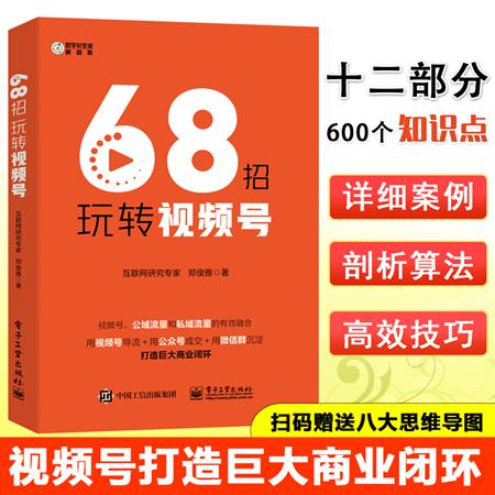 68招玩转视频号 郑俊雅