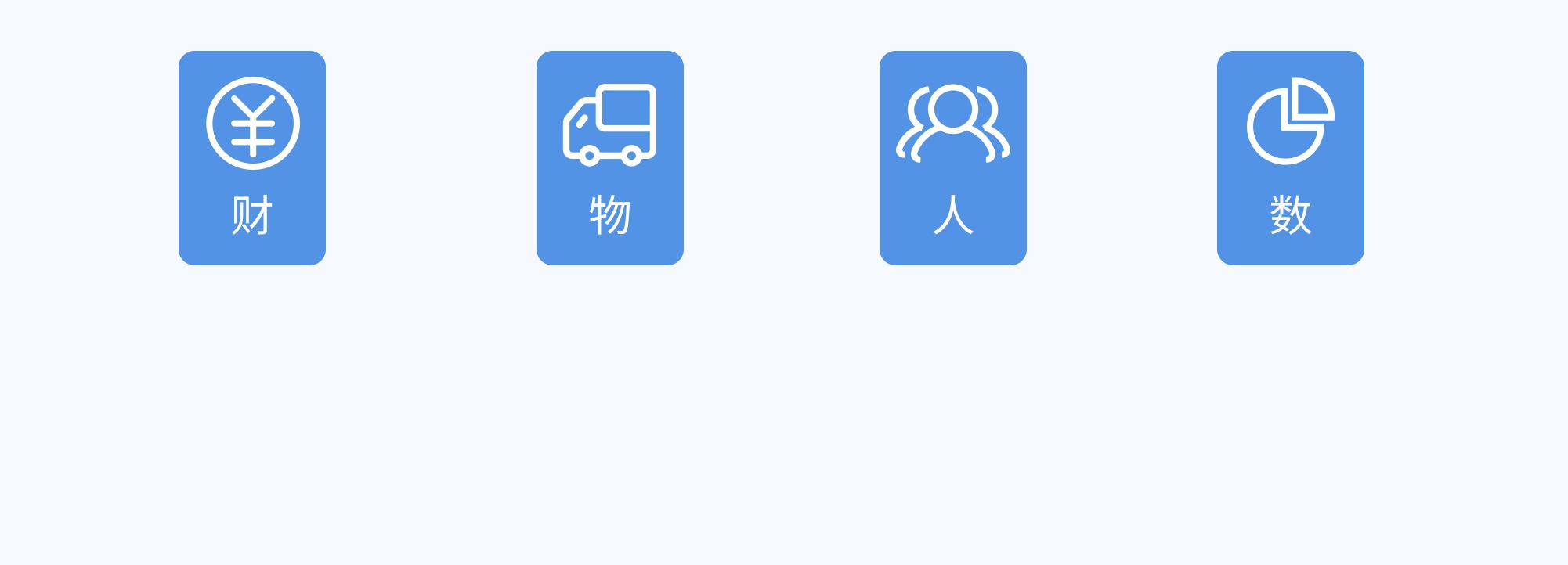 财务绩效考核方案_HRP一体化 - 上海敬在信息技术有限公司
