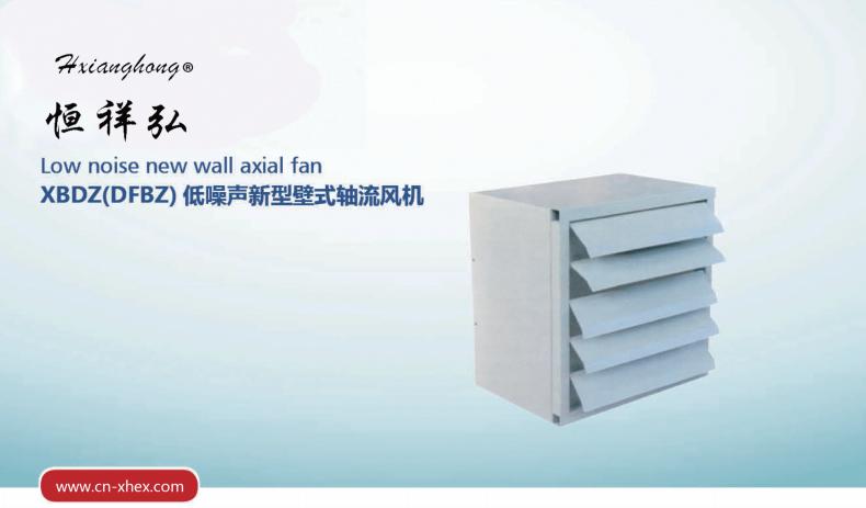 XBDZ(DFBZ)低噪声新型壁式轴流风机