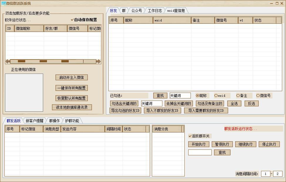 【10号】微信群活跃系统
