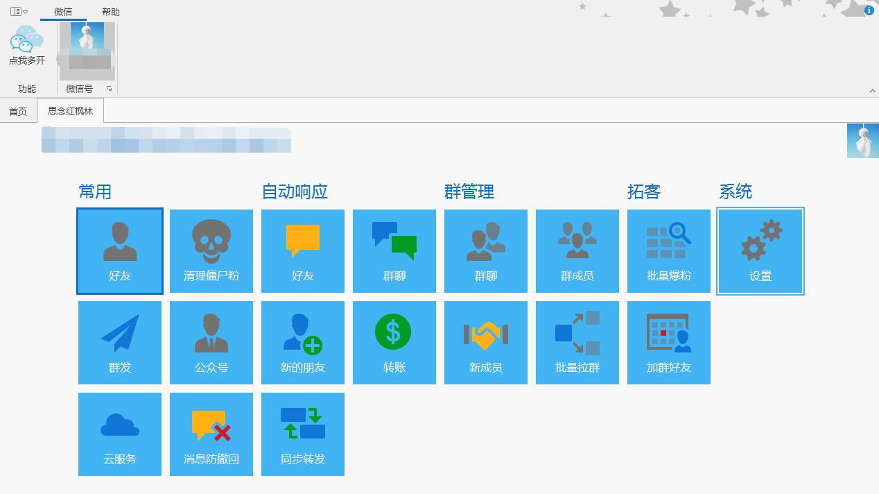 【4号】微信管理工具