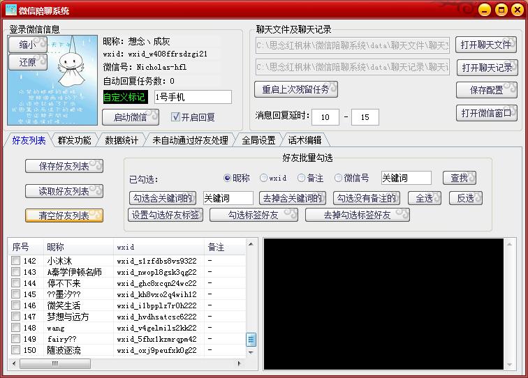 【8号】微信陪聊系统