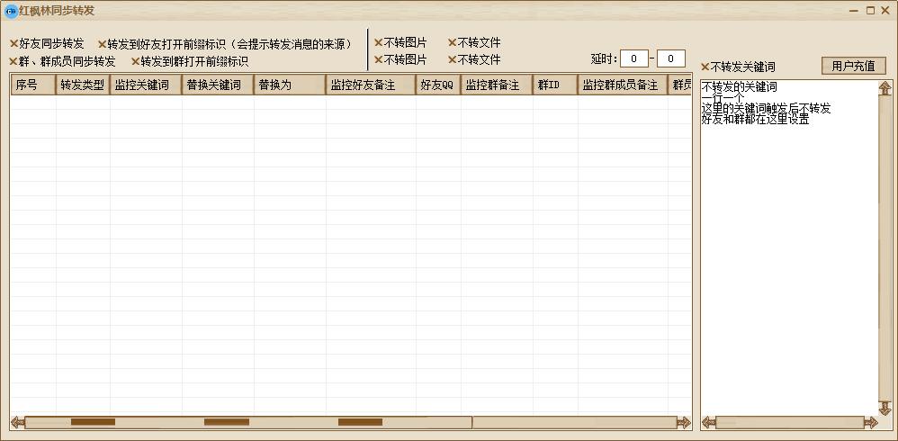 【15号】红枫林同步转发
