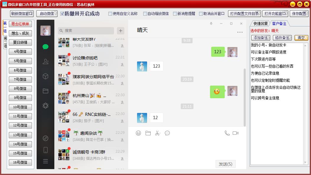 【21号】微信多窗口合并管理工具-【主打软件】