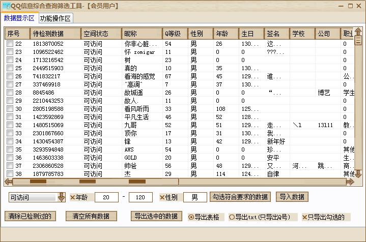 【11号】QQ信息综合查询筛选工具