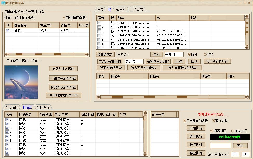 【10号】微信养号助手