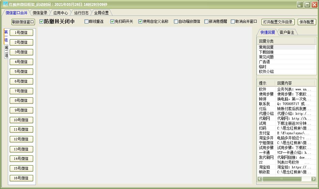 【2号】红枫林微信框架