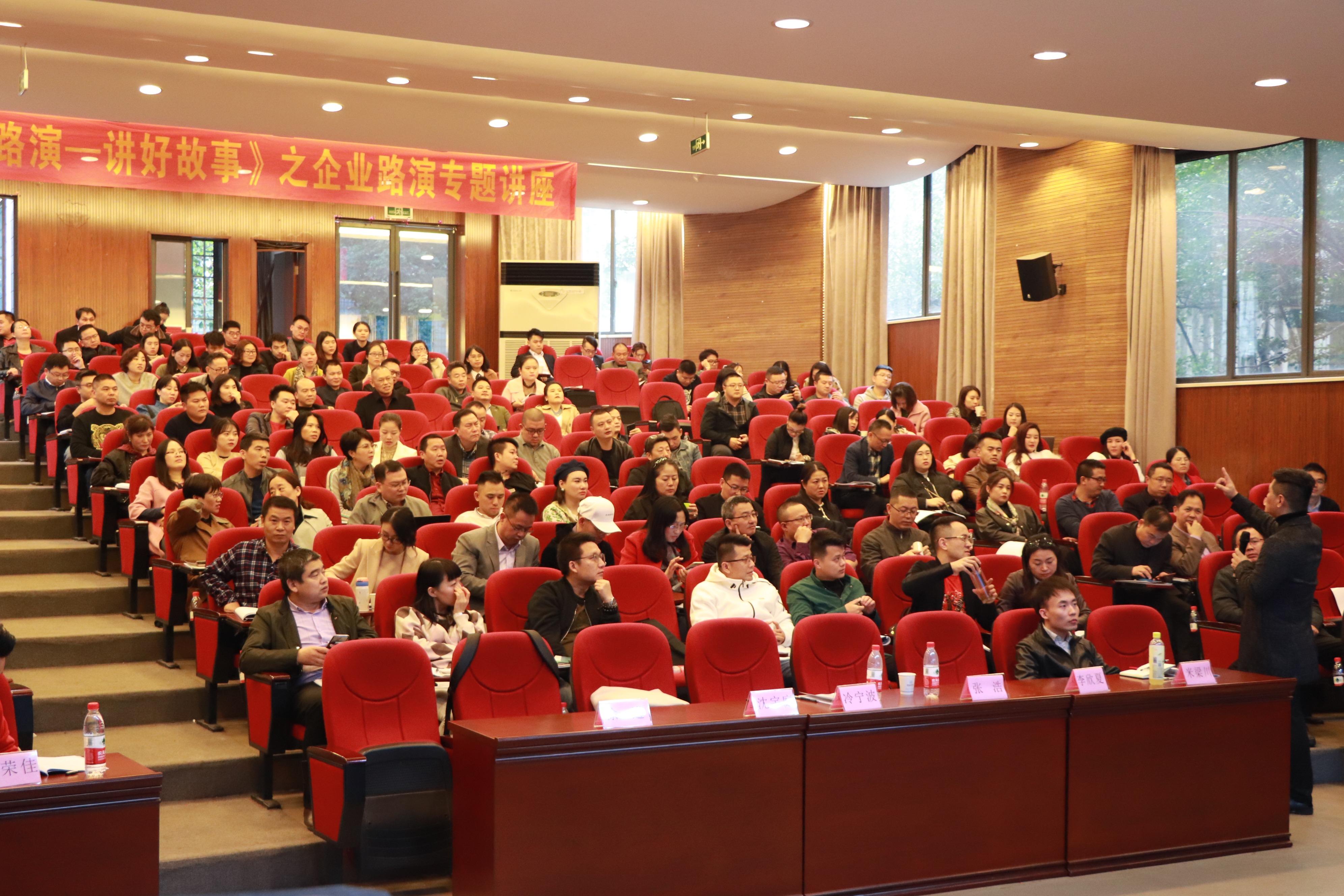 《融资路演讲好故事》公开课,在重庆大学C区圆满举行。