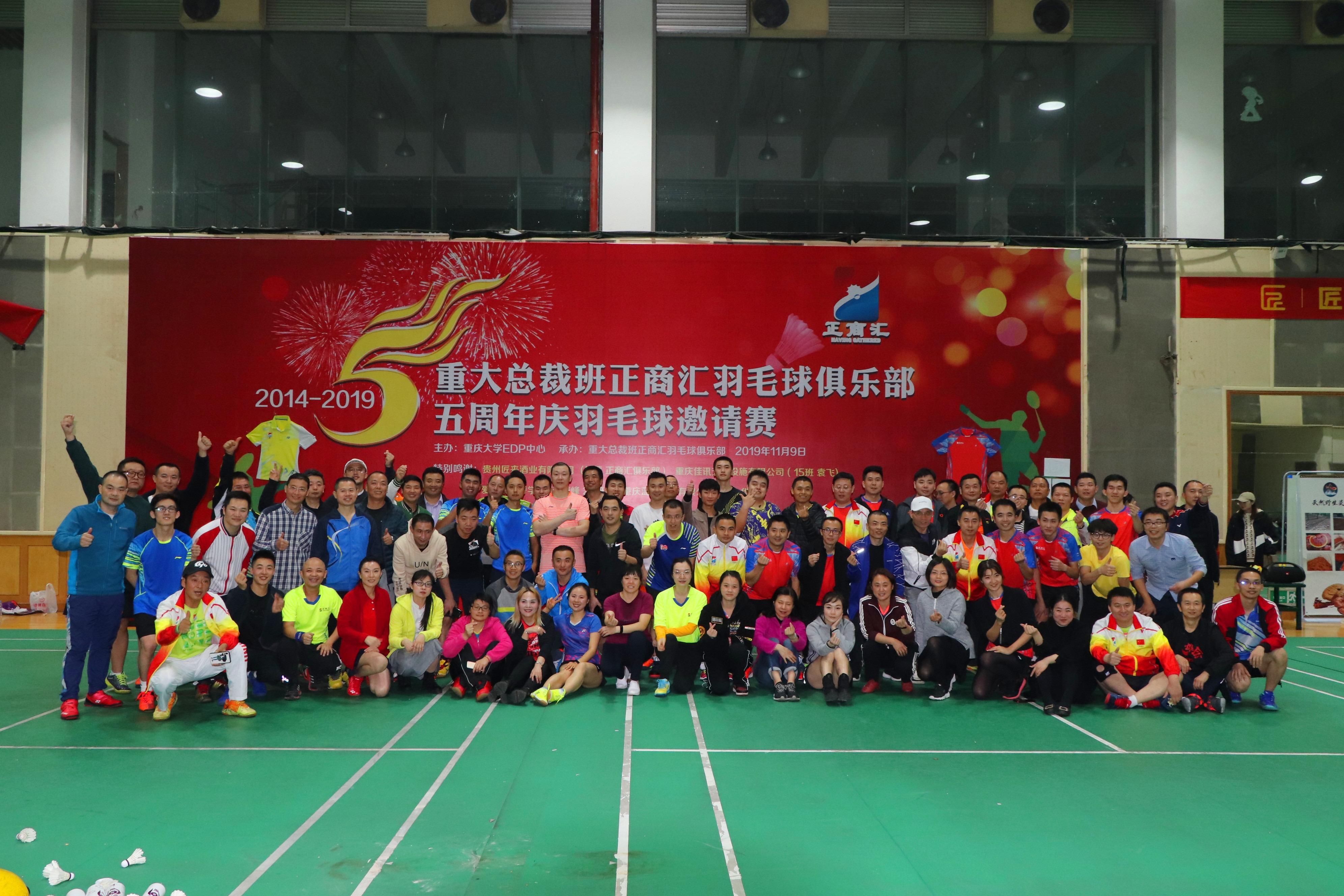 重庆大学高级工商管理研修班正商汇羽毛球俱乐部五周年庆邀请赛成功举行