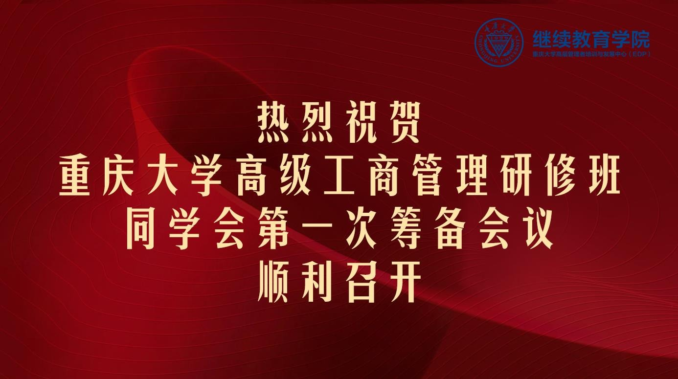 重庆大学高级工商管理研修班同学会第一次筹备会议圆满召开