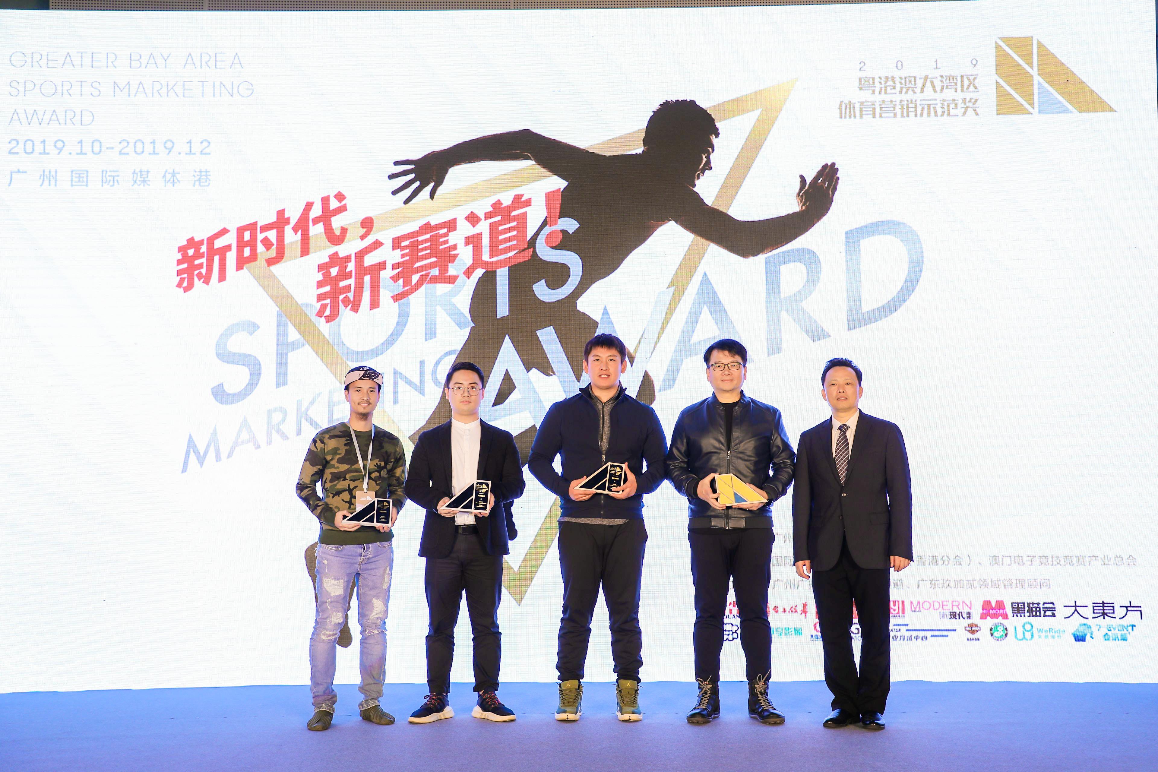 获奖名单丨体育营销示范奖年度新锐奖