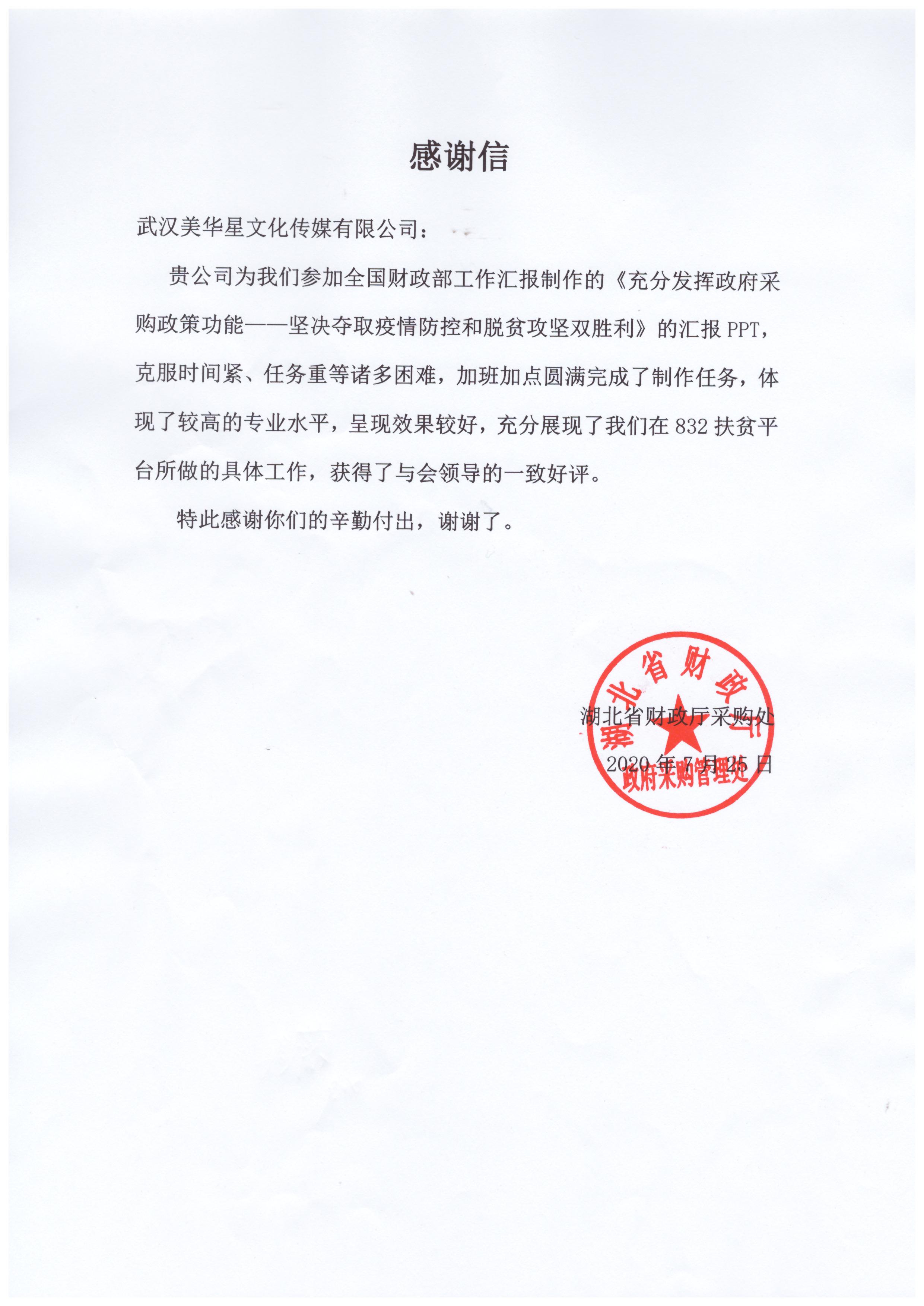 省财政厅PPT感谢信