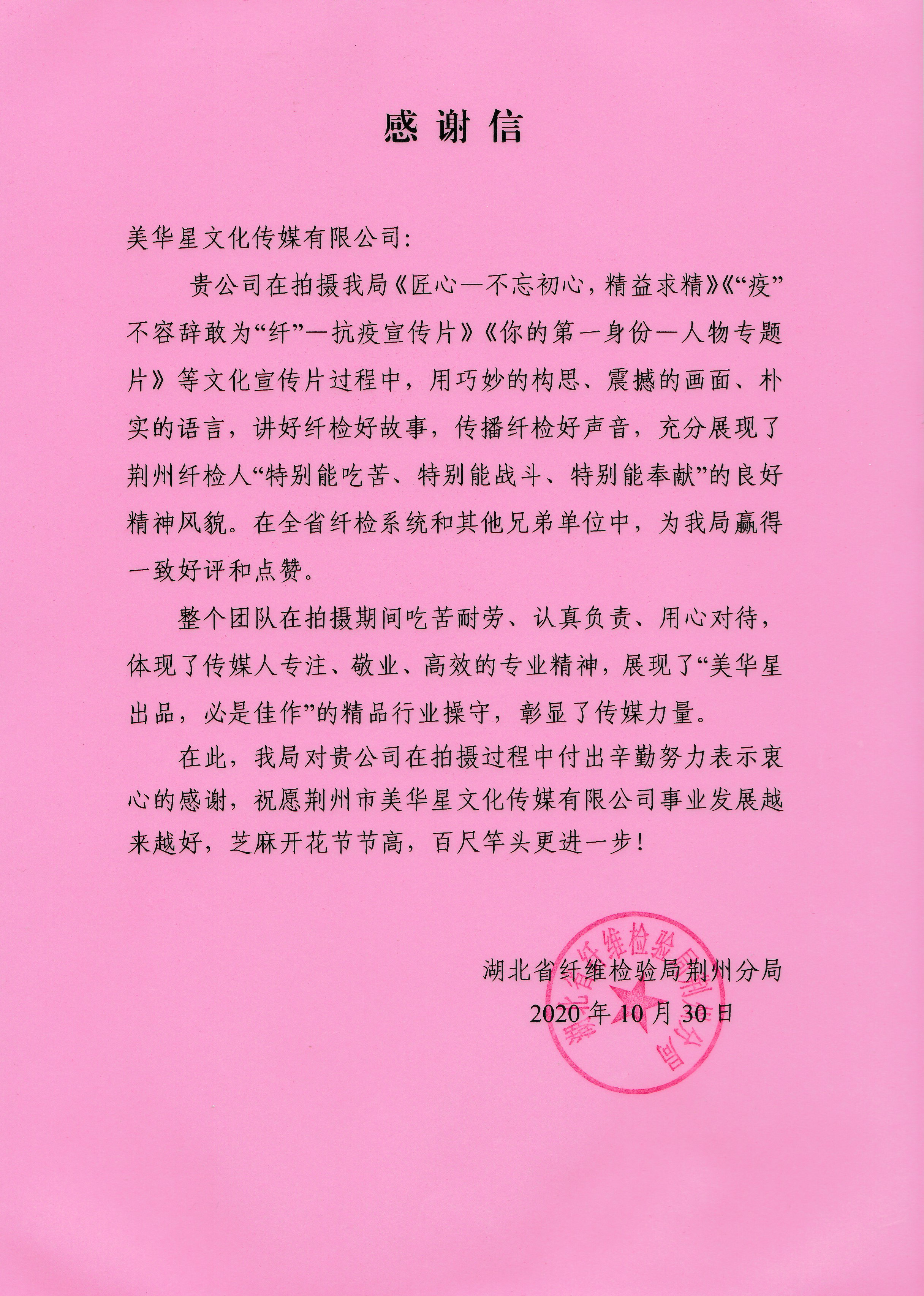 湖北省纤维检验局荆州分局_20201125_095817562