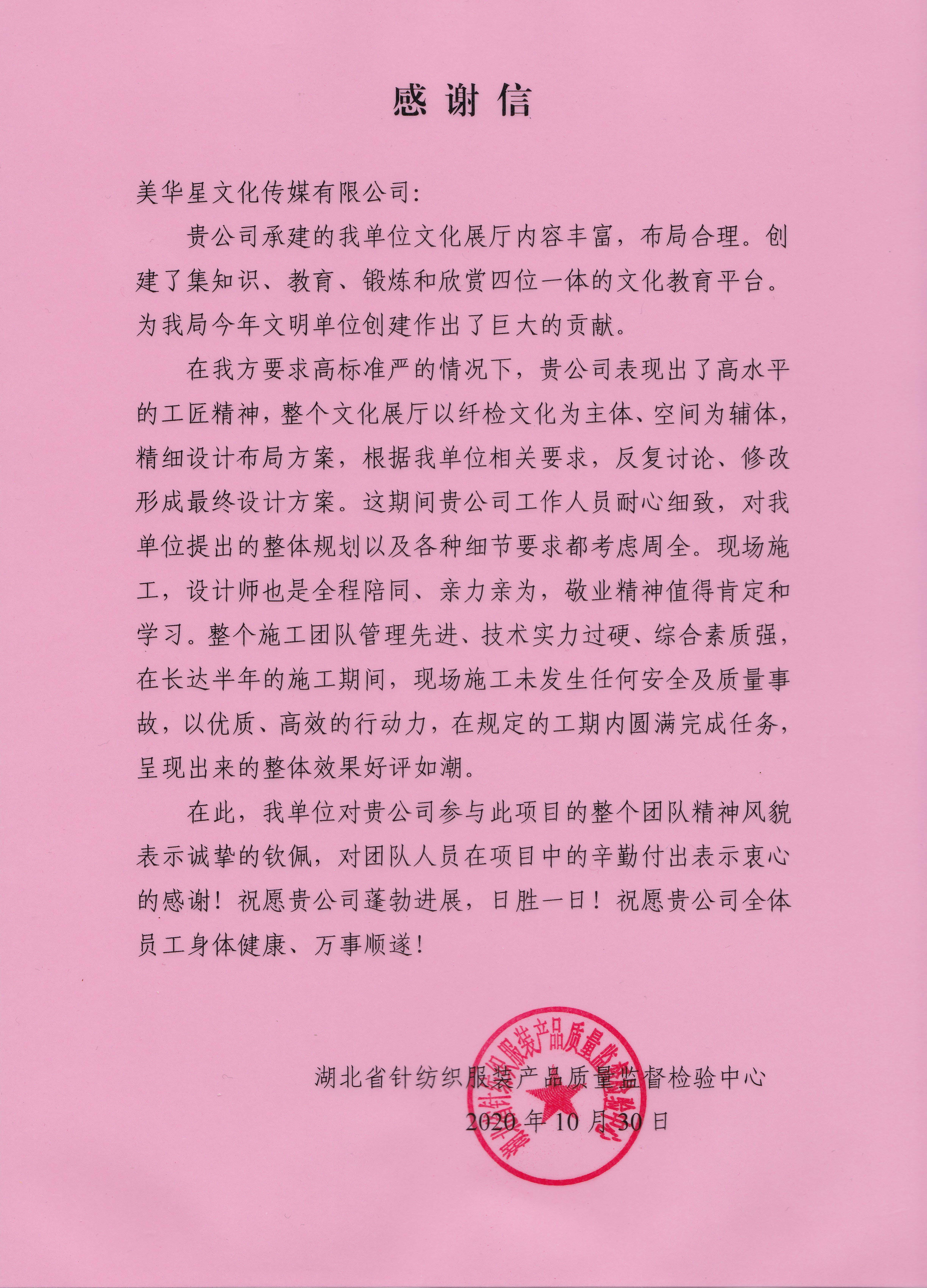 湖北省针纺织服装产品质量监督检验中心
