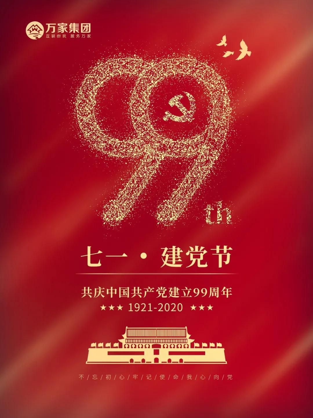 """【萬家實業黨支部】組織開展慶""""七一""""活動"""