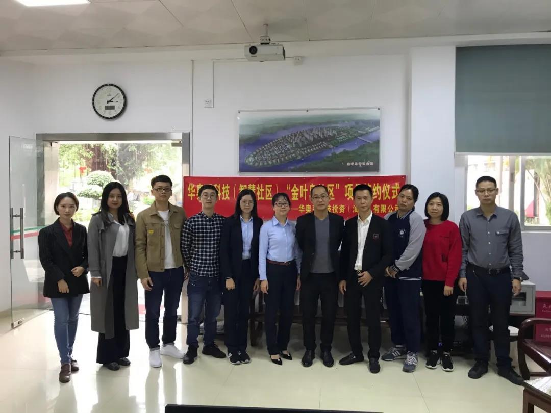 华奥系喜讯 | 金叶岛智慧社区项目签约仪式圆满举行