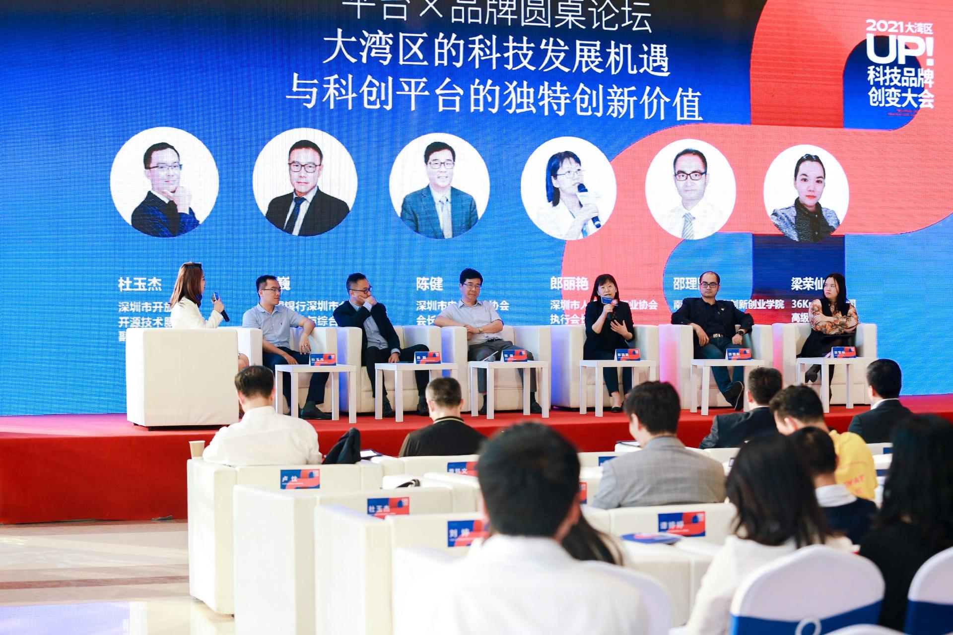 快讯 | 华奥系科技受邀参加湾区科技品牌创变大会