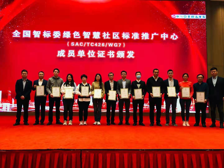喜讯!华奥系科技成为全国智标委绿色智慧社区标准推广中心成员单位