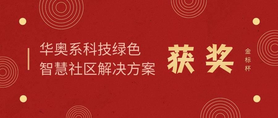 """荣誉见证实力!华奥系科技绿色智慧社区解决方案荣获""""金标杯""""大奖"""