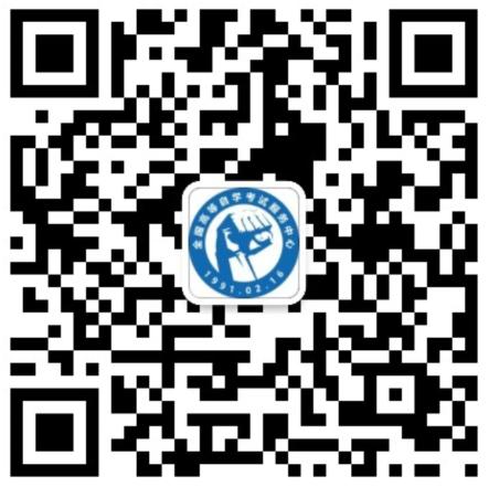 安徽自考助学网公众号